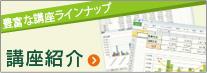 ハロー!パソコン教室ゆめタウン広島校の講座紹介